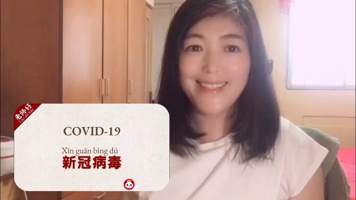 Ever wonder how to say COVID-19 in Chinese?
